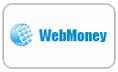 Мы работаем с webmoney